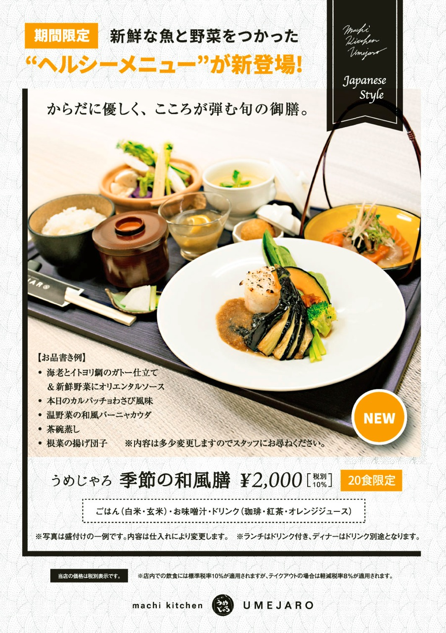 umejaro_japanese_style